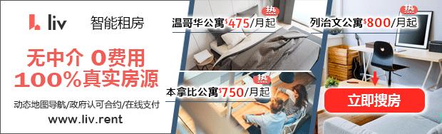 www.liv.rent 0费用 真实房源 温哥华公寓出租