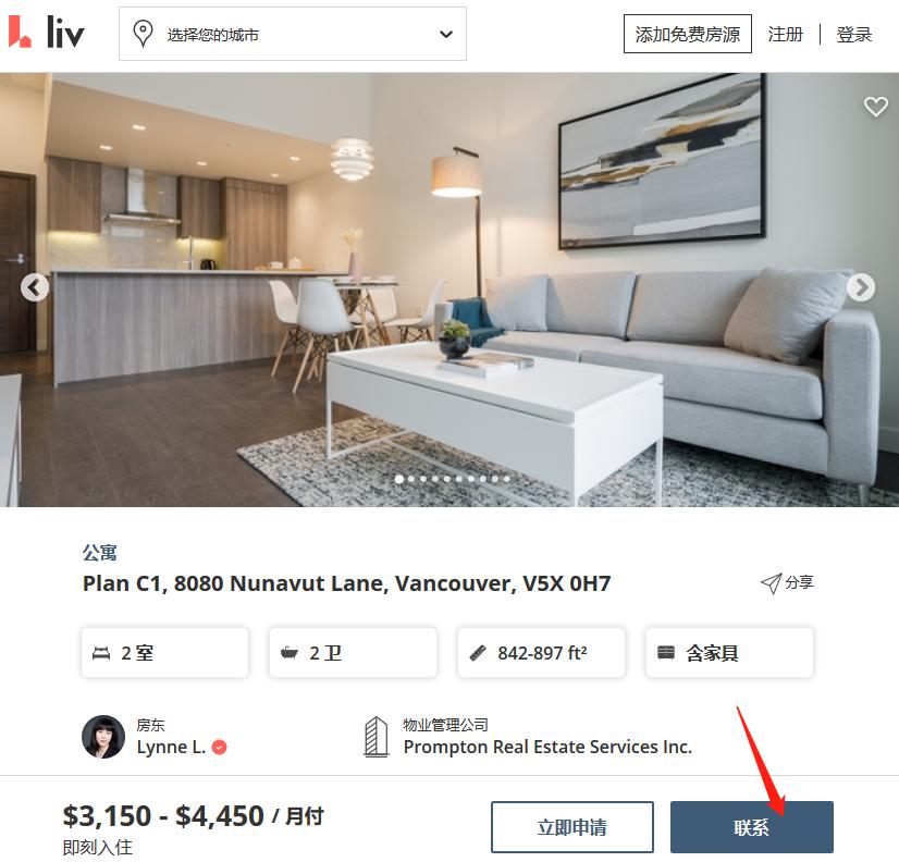 加拿大租房www.liv.rent 在线联系房东功能