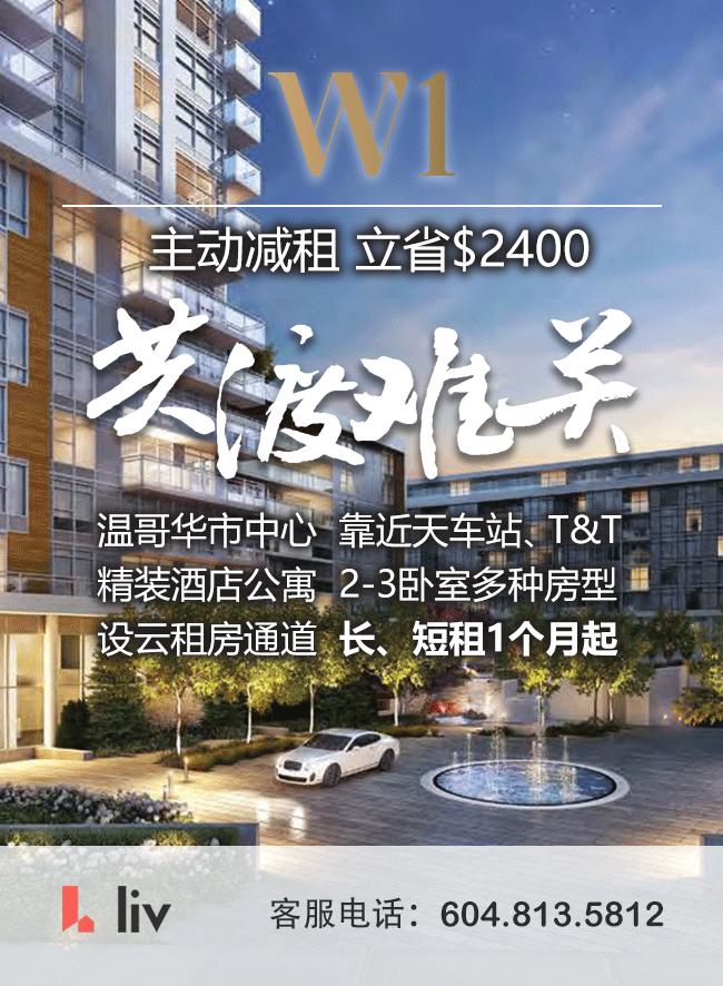 温哥华市中心公寓W1 长租、短租1个月起liv.rent