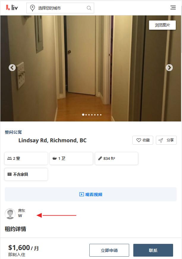 liv.rent列治文公寓出租
